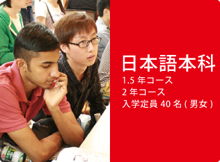 日本語本科