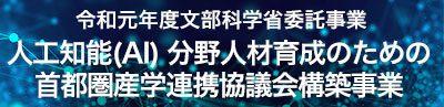 令和元年度文部科学省委託事業人工知能(AI)分野中核的人材教育のための首都圏産学連携協議会構築事業