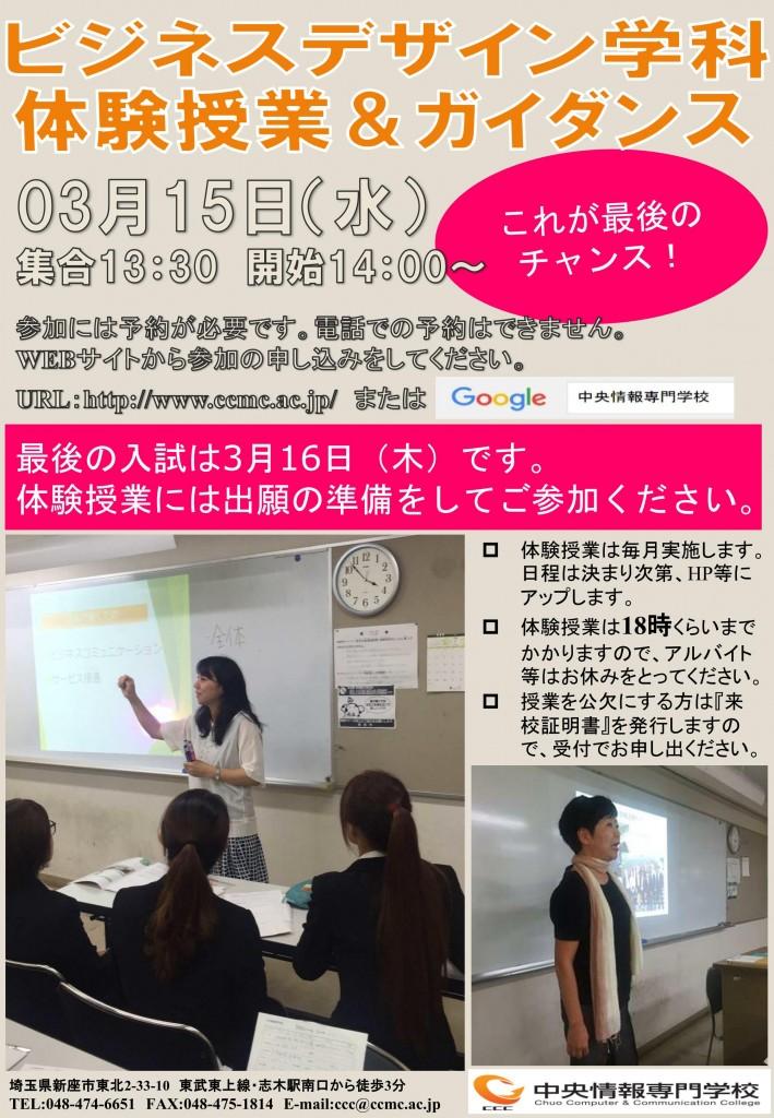 【20170302】<3月>体験授業チラシ(ビジネスデザイン学科)_01