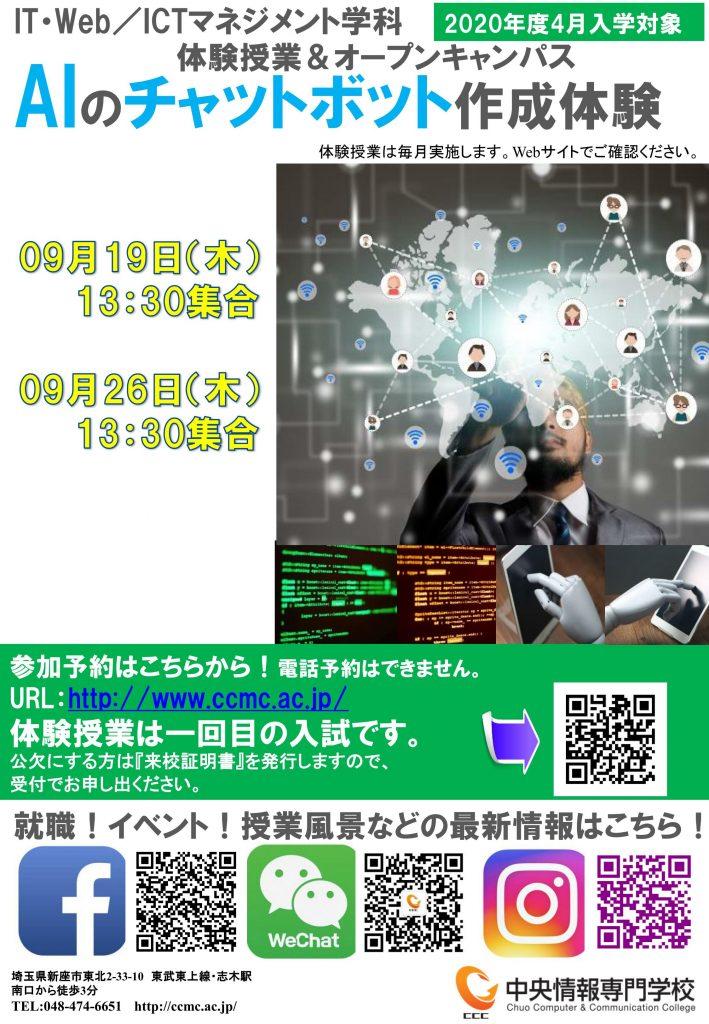 【20190913】2020年度生対象<9月>体験授業&ガイダンスチラシ(ITWEB学科/ICT学科)
