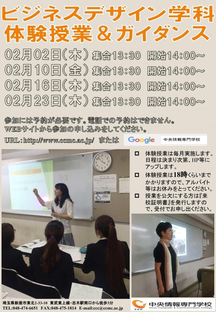 【20170131】<2月>体験授業チラシ(ビジネスデザイン学科)_01