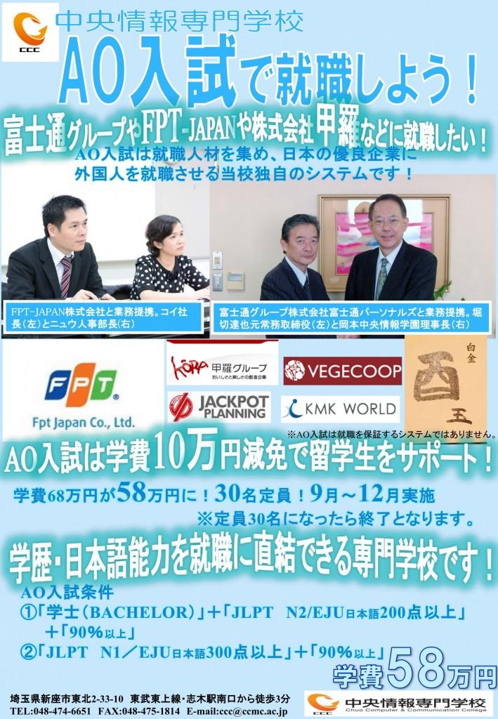 【20161006】VOL.3<2017年度>AO入試チラシ.ppt_01