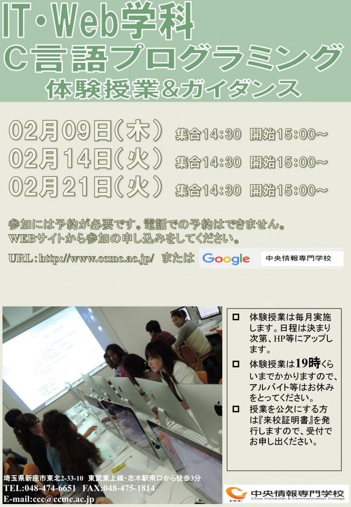 【20170131】<2月>体験授業&ガイダンスチラシ(ITWEB学科)_01