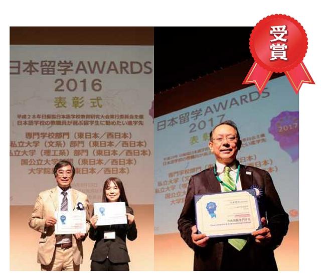 thumbnail 日本留学AWARDS2018入賞!!☆