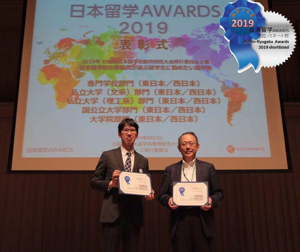 thumbnail 日本留学AWARDS2019入賞!!☆